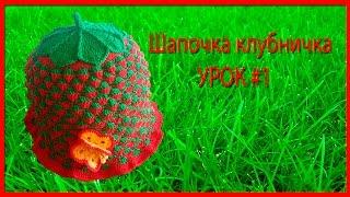 """Видео урок по вязанию шапочки """"Клубничка"""""""