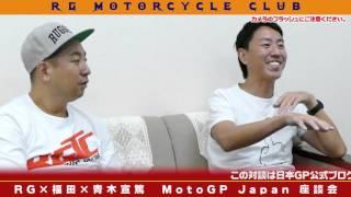 RGMCC MotoGP 2015 座談会 05
