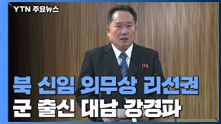 """""""北 신임 외무상 리선권 임명""""...강경 노선 예고 / YTN"""