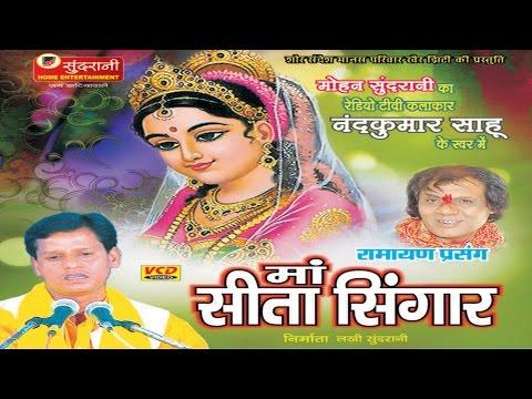 Maa Seeta Sringar - Nadkumar Sahu - Chhattisgarhi Devotional Song