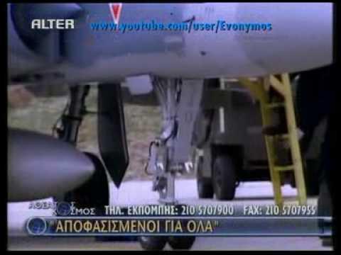 (13-0) Έλληνες Ίκαροι Red flag 2008 #1 -Κόκ.Σημαία-31Mar'09