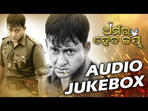 DHARMARA HEBA JAY Super Hit Film Full Audio Songs JUKEBOX | SARTHAK MUSIC