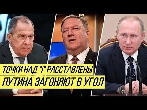 Помпео жёстко обошёлся с Путиным на переговорах в Сочи