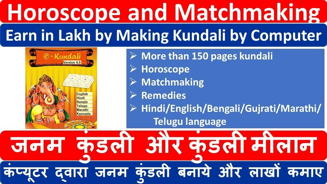 match Making Kundli Marathi gratuit