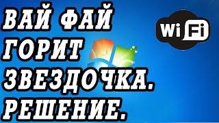 Вай фай горит звездочка и есть доступные подключение к WI FI, но не подключается..(Стоит Windows 8. При попытки подключится крутится кружок и не подключается. http://kom-servise.ru/index.php/remont/756-756 Попытка..., 2014-10-17T13:31:54.000Z)