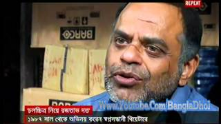 Aangar Bangla Movie Trailer & Interview...