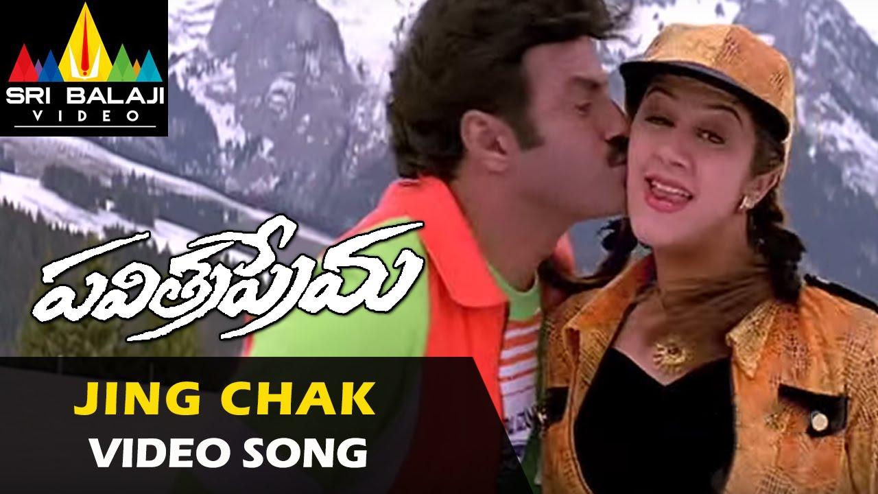Pavitra Prema Songs | Jing Chak Video Song | Balakrishna, Laila, Roshini | Sri Balaji Video ...