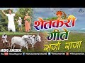 शेतकरी गीते | Shetkari Geete | Sarja Raja | AUDIO JUKEBOX |  Best Evergreen Marathi Songs