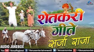 शेतकरी गीते   Shetkari Geete   Sarja Raja   AUDIO JUKEBOX    Best Evergreen Marathi Songs