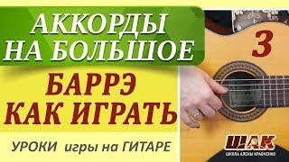 3.Уроки гитары для начинающих. Вычисляем аккорды по всему грифу