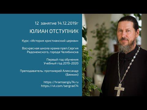12 2019 12 07 История христианской церкви. Юлиан отступник