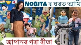 Visit to Nobita's House || Doraemon Museum (Part-1) || With subtitle ||Assamese Vlog#22