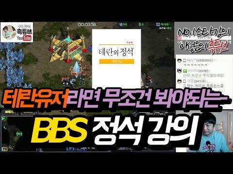 [이성은] 흑빡이들이 그토록 원하던 BBS 강의!!! 스타계의 EBS(?) 흑튜브가 알려줄게!!! :: firebathero starcraft