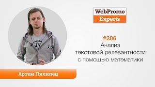 видео Анализ текста сайта с помощью Seo-сервисов