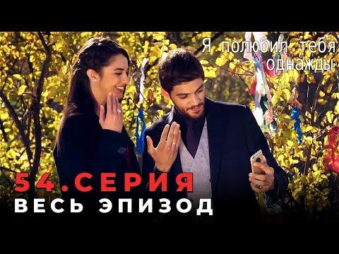 Я полюбил тебя однажды - 54 серия (Русский дубляж)