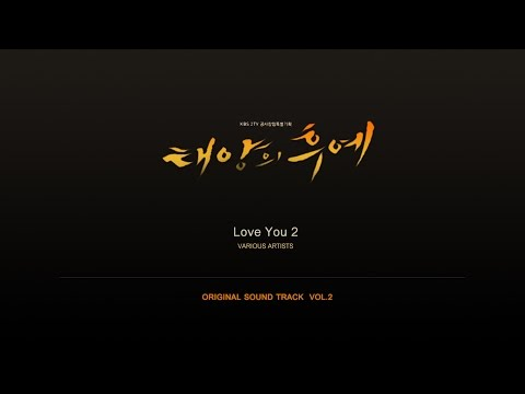 [태양의 후예 Vol.2 ] Love You 2 - Various Artists (Descendants of the Sun OST)