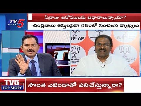 అవినీతిమయమైన చంద్రబాబు..! ఆధారాలున్నాయంటున్న సోము వీర్రాజు..! | Top Story | TV5 News