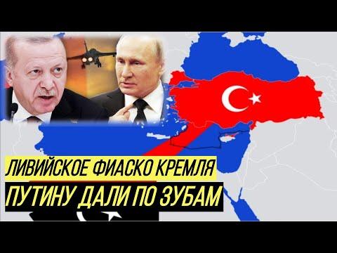 Турция изменила баланс сил: путинские ихтамнеты драпают