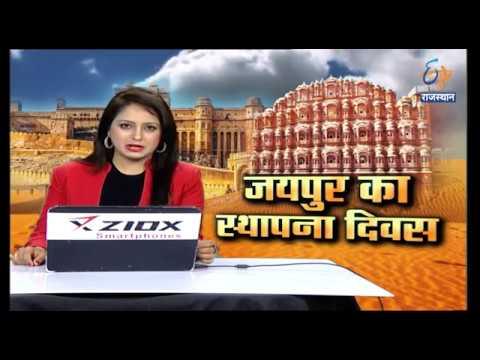 जयपुर स्थापना दिवस आज | ETV Rajasthan
