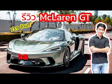รีวิว McLaren GT ยานอวกาศที่ใช้จริงได้ !!