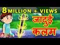 जादुई कलम    Magical Pen    Hindi Kids Stories    Kahanion Ka Khazana