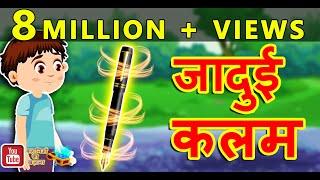 जादुई कलम || Magical Pen || Hindi Kids Stories || Kahanion Ka Khazana