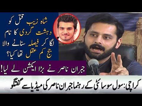 Civil Society Leader Jabran Nasir Media Talk | 26 December 2017