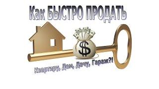 Как быстро продать квартиру, дом, дачу, гараж...(, 2016-02-24T07:19:51.000Z)