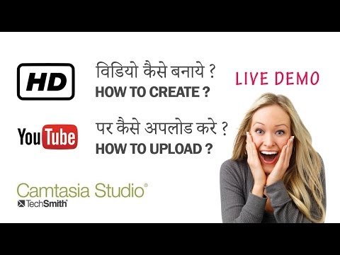 How To Create HD Videos and Upload on YouTube - Hindi