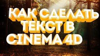 Как сделать 3D текст в Cinema 4D? |Туториал