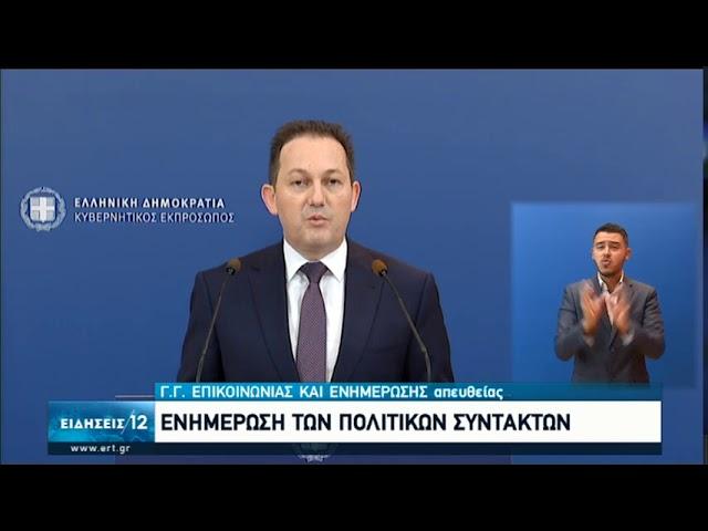 <span class='as_h2'><a href='https://webtv.eklogika.gr/s-petsas-enimerosi-apo-ton-kyvernitiko-ekprosopo-06-08-2020-ert' target='_blank' title='Σ.Πέτσας | Ενημέρωση απο τον  Κυβερνητικό Εκπρόσωπο | 06/08/2020 | ΕΡΤ'>Σ.Πέτσας | Ενημέρωση απο τον  Κυβερνητικό Εκπρόσωπο | 06/08/2020 | ΕΡΤ</a></span>