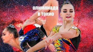 Олимпиада 2020 Художественная гимнастика Дина Аверина ждала этот день всю жизнь