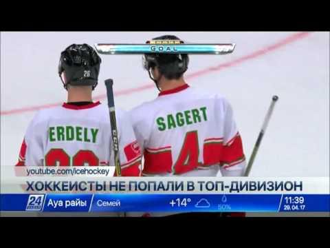 Казахстанские хоккеисты не попали в ТОП-дивизион чемпионата мира