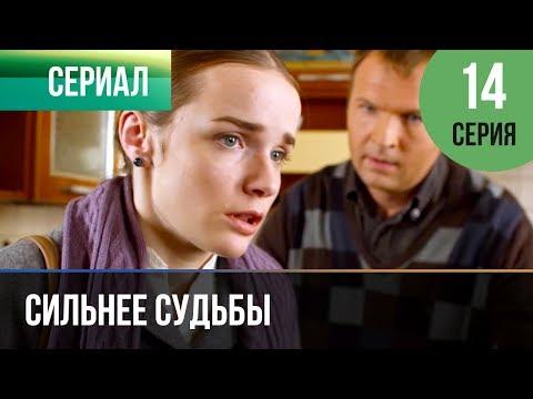 ▶️ Сильнее судьбы 14 серия   Сериал / 2013 / Мелодрама