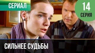 ▶️ Сильнее судьбы 14 серия | Сериал / 2013 / Мелодрама