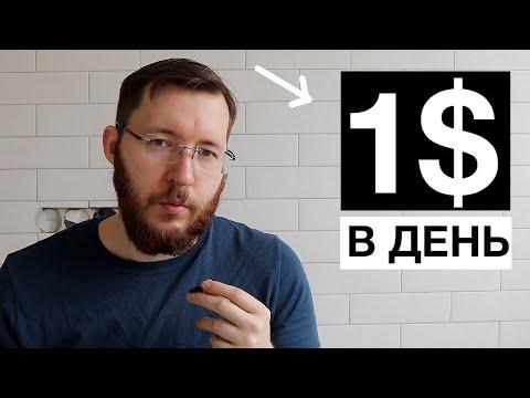 Как начать зарабатывать в интернете новичку 1$ в день?!