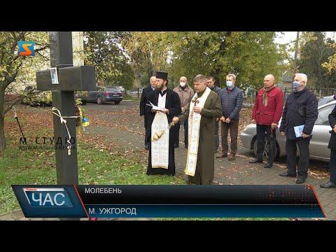 Молебень за загиблими у Першій світовій війні