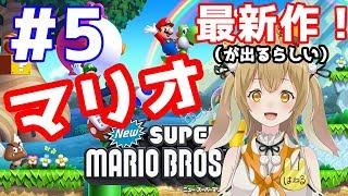 [LIVE] 【マリオU】Switch買えたけどマリオUが楽しすぎるウサギ #5【因幡はねる / あにまーれ】