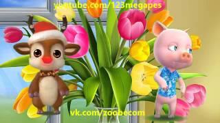 Zoobe Супер поздравление с 8 марта!
