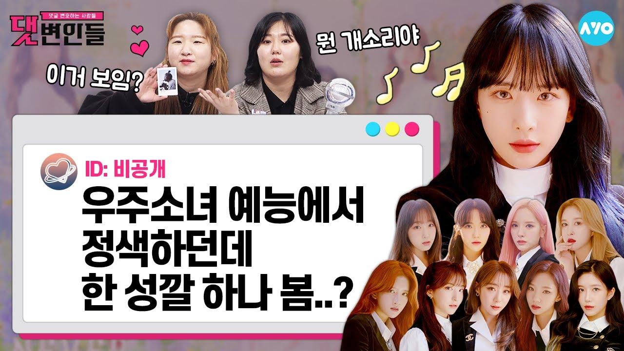 [ENG SUB] 🦋버터플라이🦋로 돌아온 안무&의상 맛집 우주소녀! 우정들 소원 이루리 이루리La🙏 |WJSN 2탄| 댓변인들 | Reaction | AYO 에이요