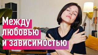 4 вида любовной зависимости. Любишь ты или нет? Нейробиология любви