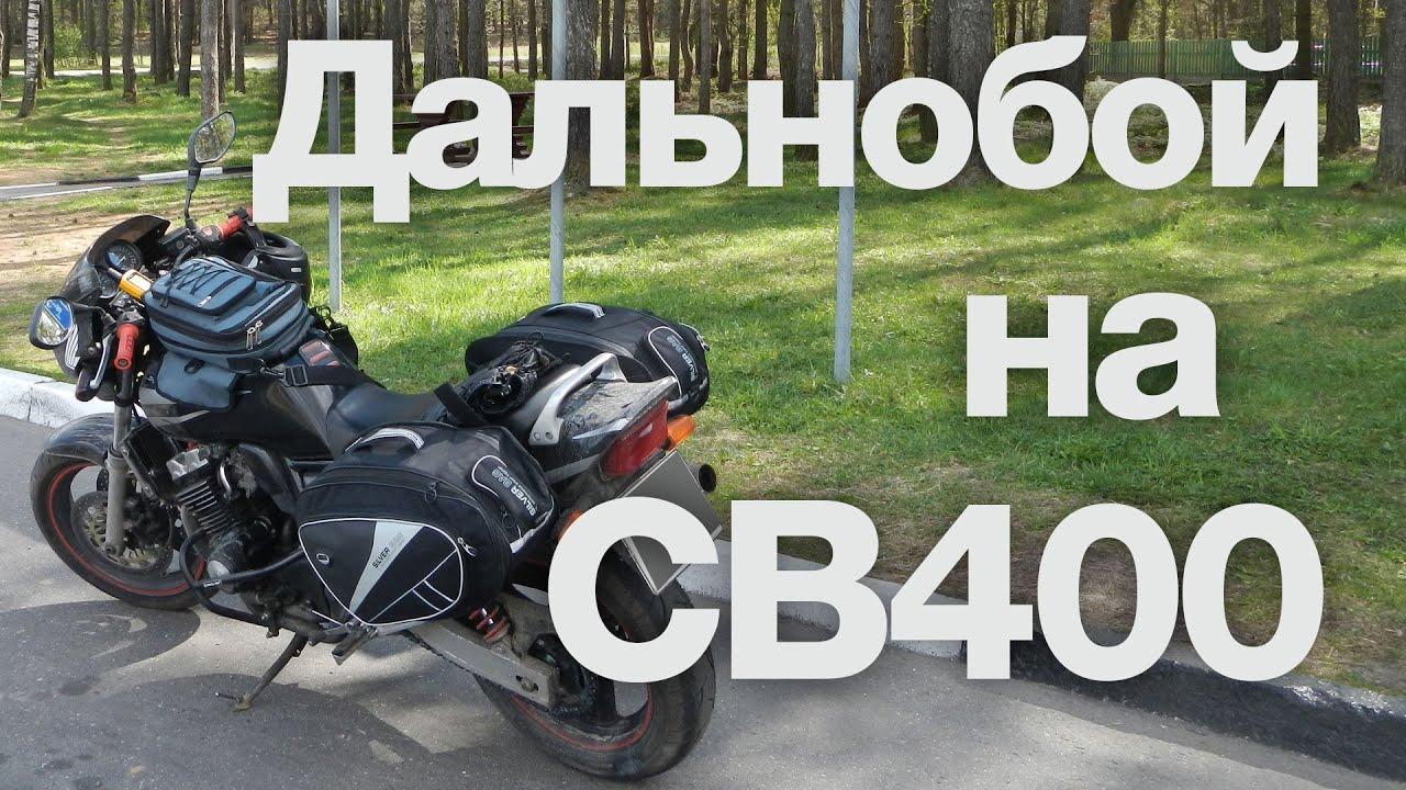 honda cb 400 минск