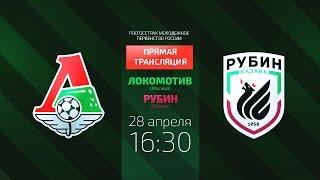 «Локомотив» (мол) – «Рубин» (мол). Прямая трансляция
