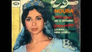 يا الأميمة بنتك هلال عيد - نورا الجزائرية (أغاني خالدة)