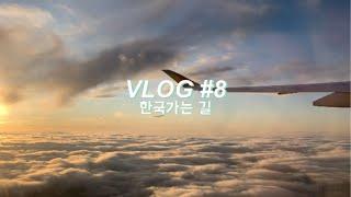 [??독일교환학생 Vlog]코로나 속에서 한국가기 | …