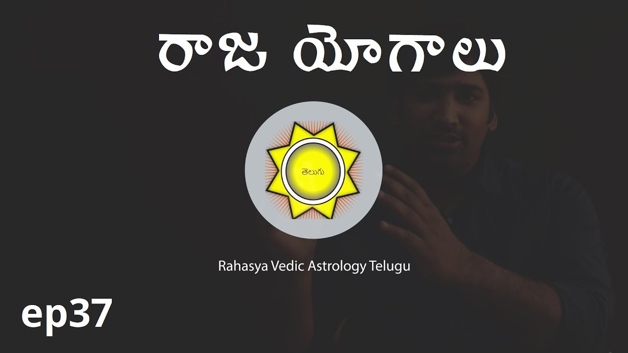 Raja Yoga in Astrology | Learn Astrology in Telugu | ep37