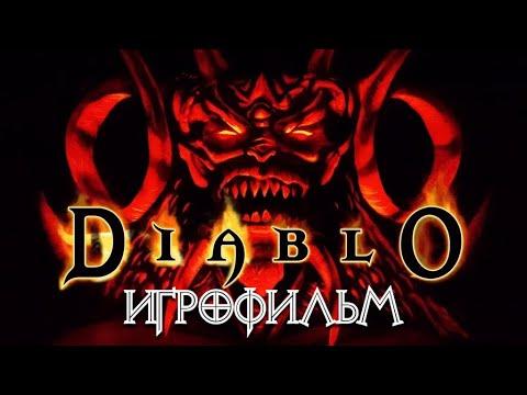 Diablo 1 [ИГРОФИЛЬМ] (весь сюжет, кат-сцены и диалоги). Таймкоды в описании.