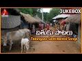 Bathuku Paatalu Jukebox |Telugu Emotional Songs of Women | Amulya Audios and Videos