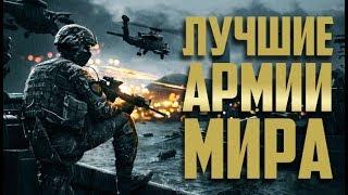ТОП-5 ЛУЧШИХ АРМИЙ МИРА/Сильнейшее оружие планеты/Самые сильные войска Земли