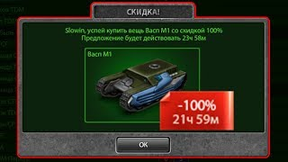 СКИДКА 100% / ВАСП БЕСПЛАТНО! / ДОНАТЕР #10 ТАНКИ ОНЛАЙН